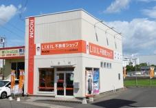 LIXIL不動産ショップ株式会社ルームコンサルティング 国分霧島店