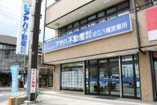アヤハ不動産株式会社 近江八幡営業所