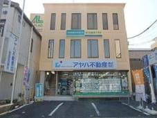 アヤハ不動産株式会社 堅田営業所