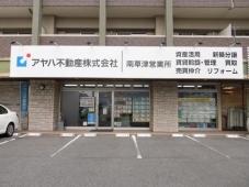 ピタットハウス アヤハ不動産株式会社 南草津店