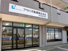 アヤハ不動産株式会社 彦根営業所