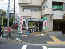 フジコウエイ(株)