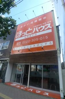 株式会社ホットハウス札幌豊平店