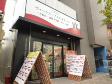 株式会社ヴィックスリアルエステート 菊川支店