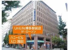 株式会社ジェイ・エス・ビー・ネットワーク 博多駅前店