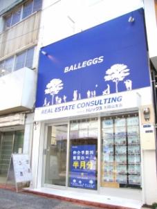 株式会社バレッグス 大岡山支店