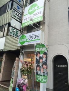 株式会社ルームショップ 賃貸・売買のクラスモ谷町九丁目店