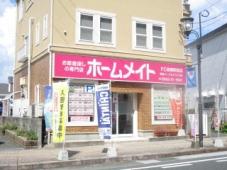 イーグルハウス株式会社 ホームメイトFC 鳥栖駅前店
