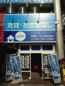 太陽ハウス株式会社 新松戸店