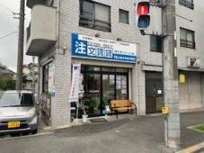 Nマネジメント株式会社 注文賃貸稲田堤店