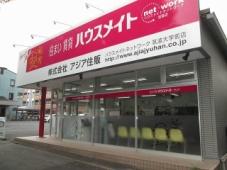 株式会社アジア住販 筑波大学前店