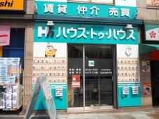 ハウス・トゥ・ハウス・ネットサービス株式会社 赤羽駅前店