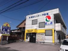 有限会社流通センター不動産 矢巾駅前店