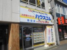 ハウスコム株式会社 熱田店