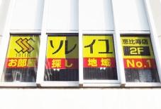 株式会社ソレイユ ソレイユ恵比寿店