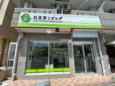 株式会社三京リビング ホームメイトFC那覇泊店