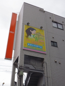 (株)Vivio 【賃貸女性専門店】Girl's Room 草加