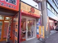 株式会社エバンス 津田沼店