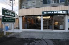池田理容不動産有限会社