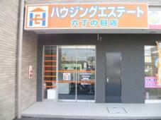 株式会社ハウジングエステート 六丁の目店