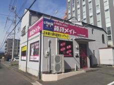 株式会社賃貸コンサルティング 賃貸メイトFC津お城公園店