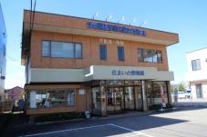 米原商事株式会社 高岡営業所