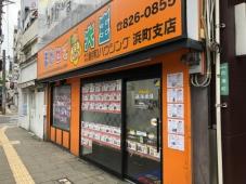 株式会社創和ハウジング 浜町支店