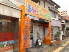 株式会社創和ハウジング 葉山支店