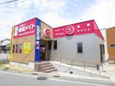 株式会社賃貸コンサルティング 賃貸メイトFC松阪中央店