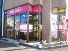 株式会社賃貸コンサルティング 賃貸メイトFC久居駅前店