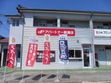 株式会社アパートナー新潟店