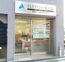 アレグリアシティ 株式会社 新宿支店