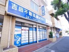 吉田不動産株式会社 本店