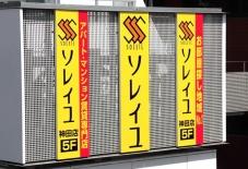 株式会社ソレイユ ソレイユ神田店