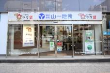 株式会社山一地所 仙台中央店