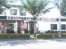 ひまわり不動産サービスセンター