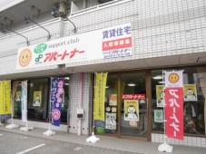 株式会社 アパートナー 宇都宮店
