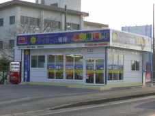 株式会社マイホーム情報不動産 神埼支店