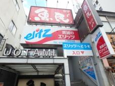 株式会社エリッツ 大津駅前店
