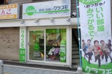 近畿リアルエステート株式会社 クラスモJR野田駅前店