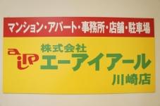 株式会社エーアイアール 川崎店