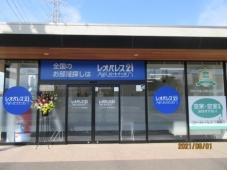 ファースト・パレス㈱ 西那須野店