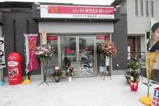 クロスライフ株式会社 ハウスメイトネットワーク明石大久保店
