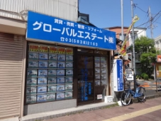 グローバルエステート株式会社 竹の塚店