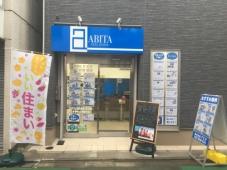 株式会社アビタ
