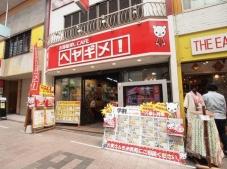 株式会社S-FIT お部屋探しCAFE ヘヤギメ!高円寺店