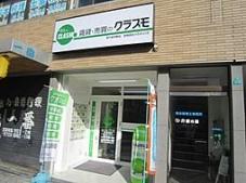 合同会社ハウスリンク 地下鉄平野店