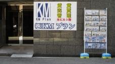 株式会社KMプラン 本店