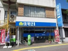 有限会社住宅21 本店