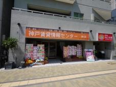 神戸賃貸情報センター 株式会社ネクスト